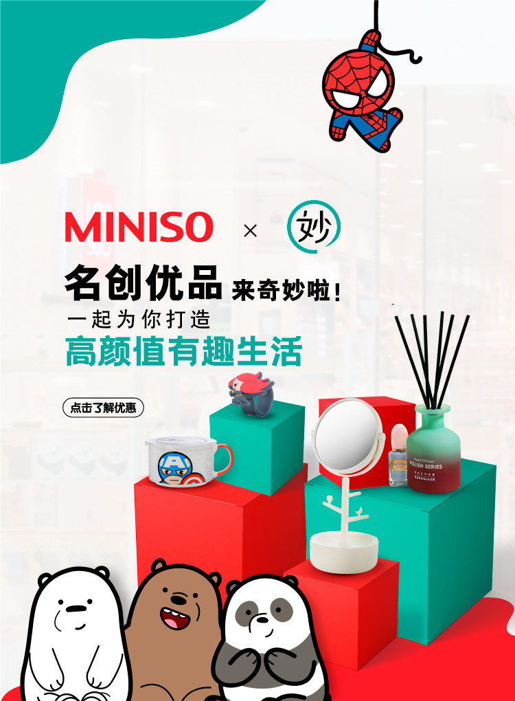 Qimiao + Miniso Mini Program banner